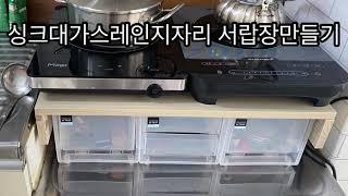 가스레인지자리서랍만들기/인덕션용서랍장/저안트레이수납아이…