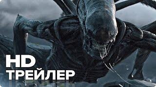 Чужой: Завет - Трейлер 1 (Русский) 2017