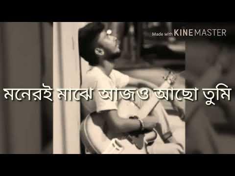 Vulini tomay CHARPOKA lyrics new bangla song 2017   YouTube