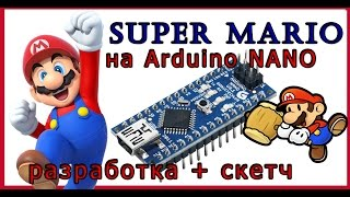 SUPER MARIO на ARDUINO NANO. Музыка с помощью Arduino. Разработка