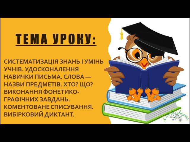 1 клас. Українська мова. Слова — назви предметів. Хто? Що? Систематизація знань і умінь учнів.