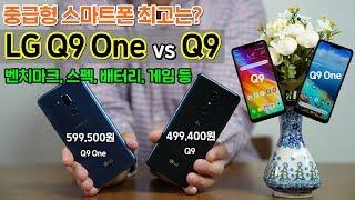 LG Q9 One vs Q9, 중급형 스마트폰 최고를 가리자! 스펙, 벤치마크, 게임 등 모두 비교