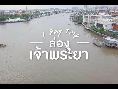 1 Day Trip ล่องแม่น้ำเจ้าพระยาชมเมืองกรุงฯ | Wongnai Travel