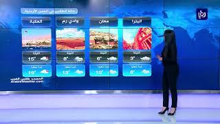 النشرة الجوية الأردنية من رؤيا 24-3-2019
