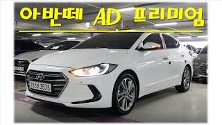 수원중고차 차인시대 추천 매물/아반떼AD 1.6 GDi…
