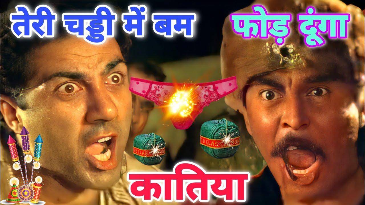 Download तेरी चड्डी में बम फोड़ दूंगा कातिया 🤣 दीपावली कॉमेडी😂@Atul sharma Vines Sunny Deol /Dubbing Baaz 🔥