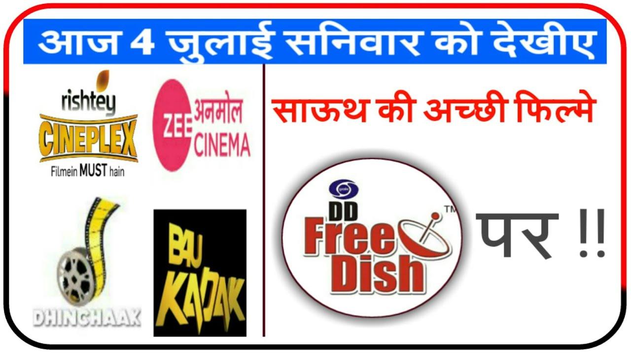 DD Free Dish Movie Schedule 4 July 2020 | Rishtey Cineplex,Dhinchaak, B4U Kadak | DD Free Dish