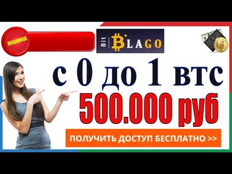 BitBlago - ОТЗЫВЫ КАК ЗАРАБОТАТЬ 1 БИТКОИН БЕЗ ВЛОЖЕНИЙ В 2020 году