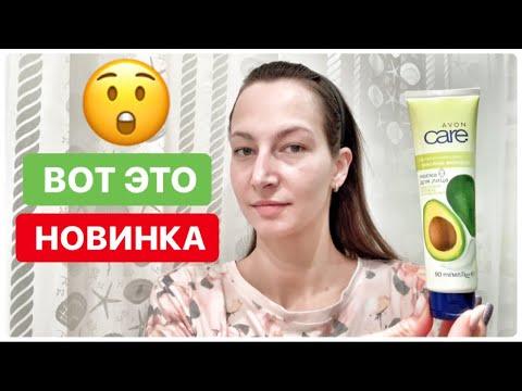 AVON НОВИНКА Увлажняющая маска для лица с маслом авокадо