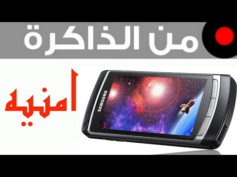من الذاكرة شاشه عالية الدقه مع امنية سامسونج Samsung Omnia HD
