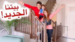 جولة في بيتنا الجديد🏠😍 بالعفش! | اصالة و انس مروة ( رمضان الحلقة 3)