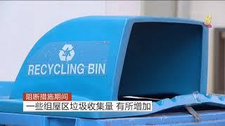 阻断措施期间 本地一些组屋区垃圾量增加