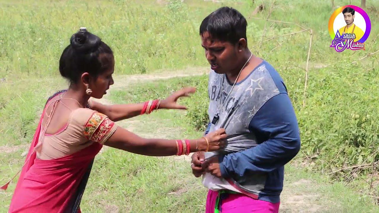 देखिए अकेली लड़की जब जंगल में फंसी तो दो लड़को ने मिलकर क्या किया खुद देख लीजिए ( Maithili Comedy