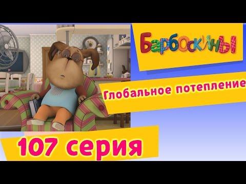 Барбоскины - 107 серия. Глобальное потепление (новые серии)