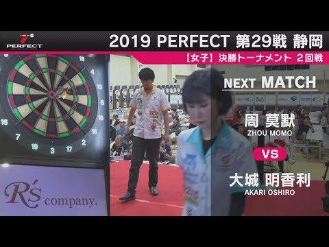 周莫默 vs 大城 明香利【女子 2回戦】2019 PERFECTツアー 第29戦 静岡