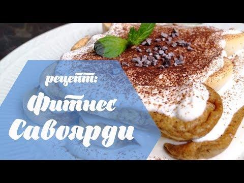 Диетические бисквиты Савоярди рецепт