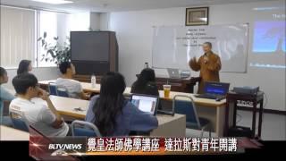 20140227 覺皇法師佛學講座 達拉斯對青年開講