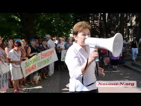 Видео 'Новости-N': Пикет против управляющей компании под Николаевским горсоветом