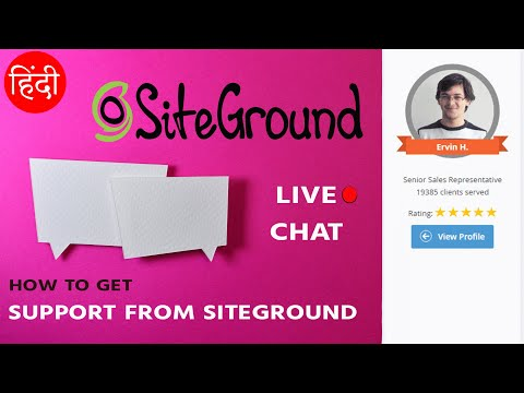 SiteGround Support Live Chat | How To Get Support From SiteGround In Hindi