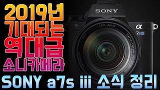 2019년 기대되는 소니의 역대급 미러리스 카메라 a7…