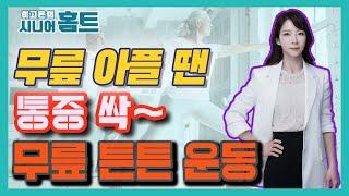 무릎 아플 땐 통증 싹…