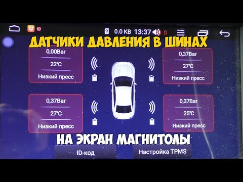 Датчики давления в колеса и на экран магнитолы!