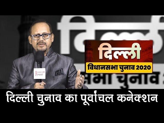 दिल्ली चुनाव का पूर्वांचल कनेक्शन  | Jubilee TV