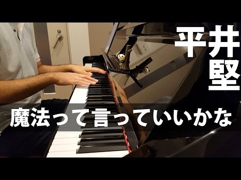【ピアノ弾き語り】魔法って言っていいかな/平井堅(Panasonic 4Kカメラ CMソング) (covered by ふるのーと)
