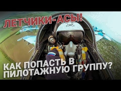 Летчики асы! Как попасть в пилотажную группу?