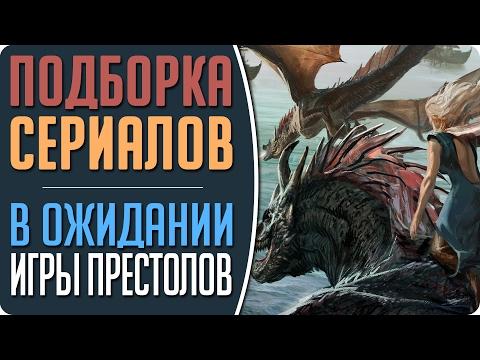 Хроники Шаннары  2016 Trailer HD