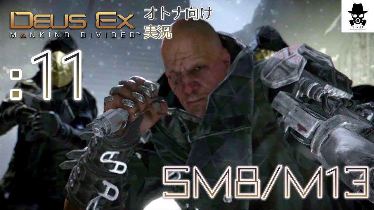 【バーチャルS〇X】デウスエクスMDをオトナ向け実況プレイ11【SM8/M13】
