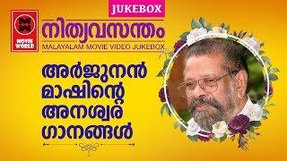 അർജുനൻ മാഷിന്റെ അനശ്വര ഗാനങ്ങൾ | Hits Of M.K.Arjunan | Nonstop Malayalam Melody Songs