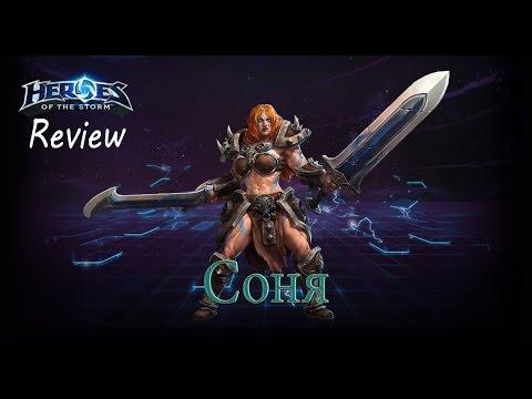 видео: heroes of the storm: Обзор-гайд (66 выпуск) - Соня + немного про про-игры