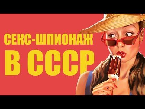 Как СОВЕТСКАЯ шпионка СОБЛАЗНИЛА Гитлера | Что делали женщины в КГБ