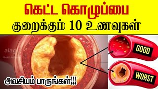 Top 10 Foods reduce bad cholesterol naturally | cholesterol reduce foods | lower cholesterol foods