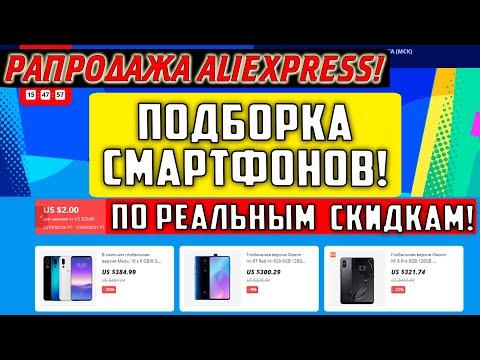 Распродажа AliExpress! Подборка смартфонов по реальным скидкам! ТОП смартфонов лета 2019!