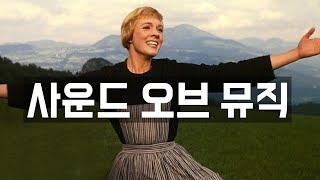 [명장면 다시 보기] 영화 사운드 오브 뮤직 - The Hills Are Alive (한영 자막)