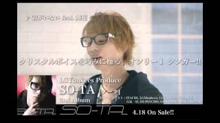 SO-TA - ただ…君を… feat.LGYankees(DJ No.2)