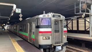 JR北海道桑園駅、731系+733系。