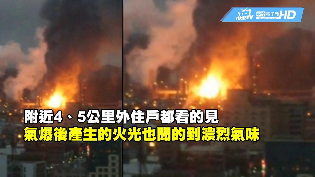 【即時影音】煉油廠爆炸! 中油桃園廠氣爆大火燃燒 - YouTube