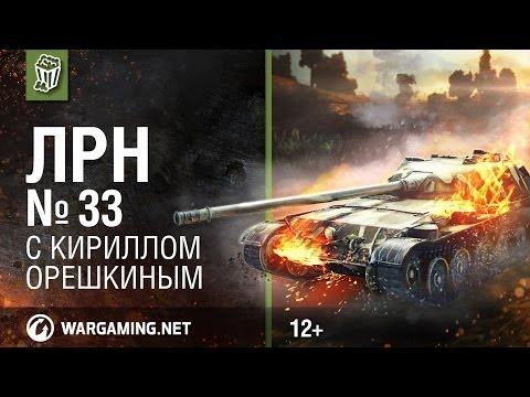 Лучшие Реплеи Недели с Кириллом Орешкиным #33 [World of Tanks]