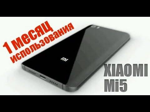 Xiaomi Mi5 - 1 месяц - опыт использования || ОБЗОР