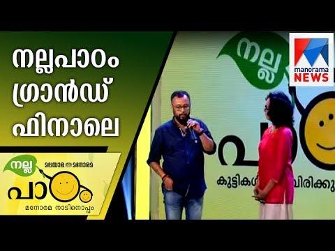 Nallapadam grand finale part one - Nallapadam | Manorama News