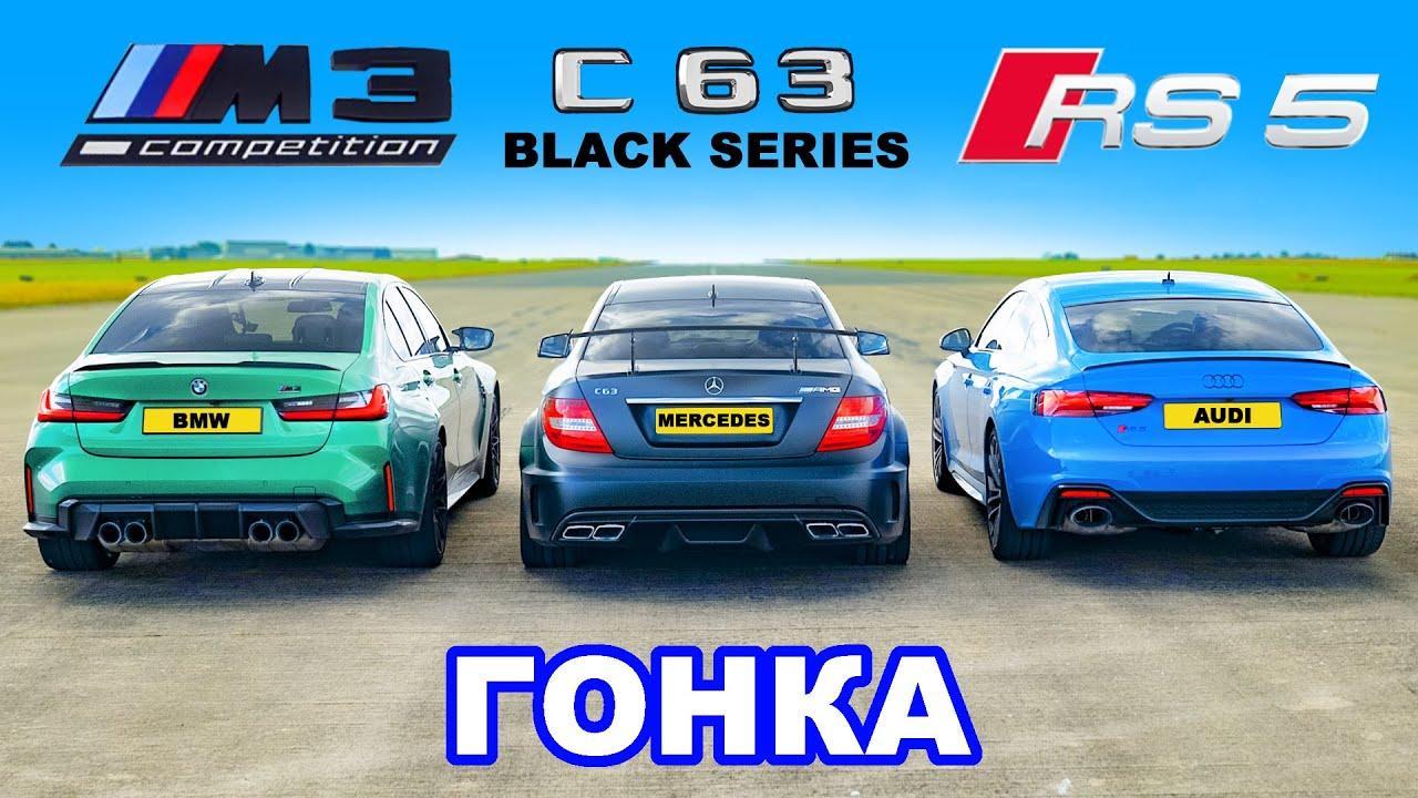 BMW M3 против AMG C63 Black против Audi RS5: ГОНКА