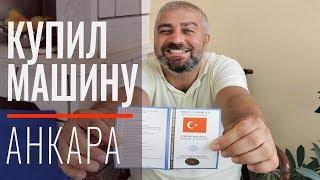 Как я купил машину в Турции. Цены на автомобили в Турции, ответы на вопросы