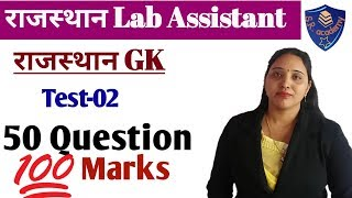 Rajasthan GK Test 2 Important Question For lab Assistant
