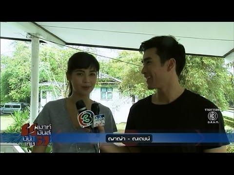 ย้อนหลัง เมาท์มันส์บันเทิง | ณเดชน์ ได้ทีแซวยับ ญาญ่า 100 เทค | 19-01-60 | TV3 Official