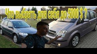 Ищу себе авто до 5000 $ Какие есть варианты ?