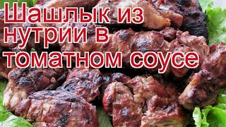 Как приготовить Нутрию тушка пошаговый рецепт - Шашлык из нутрии в томатном соусе за 30 минут