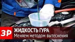 видео Замена жидкости (масла) ГУР на Рено Логан